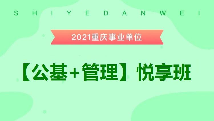 2021年重庆事业单位悦享班(公基+管理)