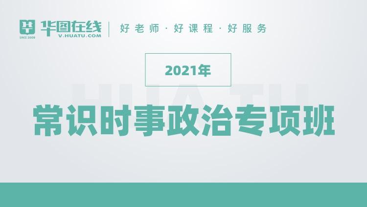 2021年常识时事政治专项班(1月-12月)