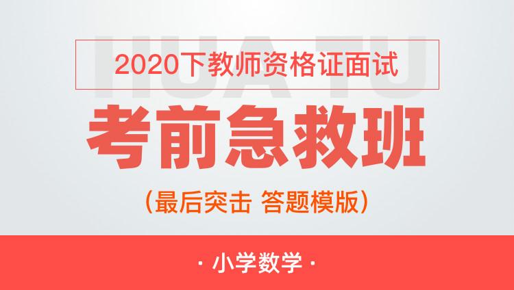 【小学数学】2020下教师资格证面试考前急救班(最后突击答题模版)