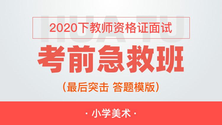 【小学美术】2020下教师资格证面试考前急救班(最后突击答题模版)