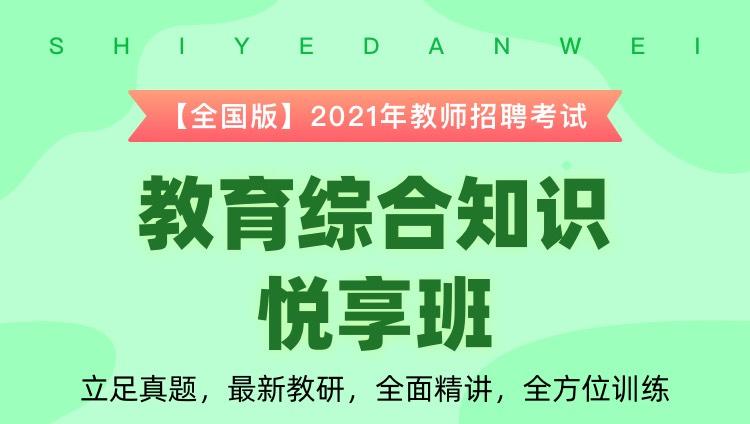 【全国-教综】2021年教招笔试悦享班