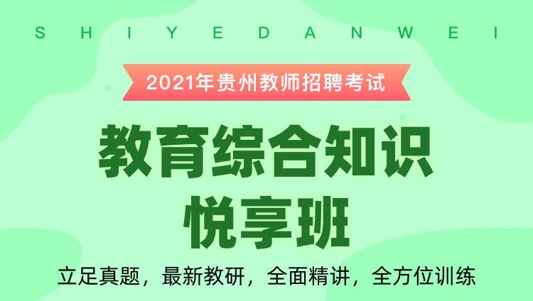 【贵州-教综】2021年教招笔试悦享班