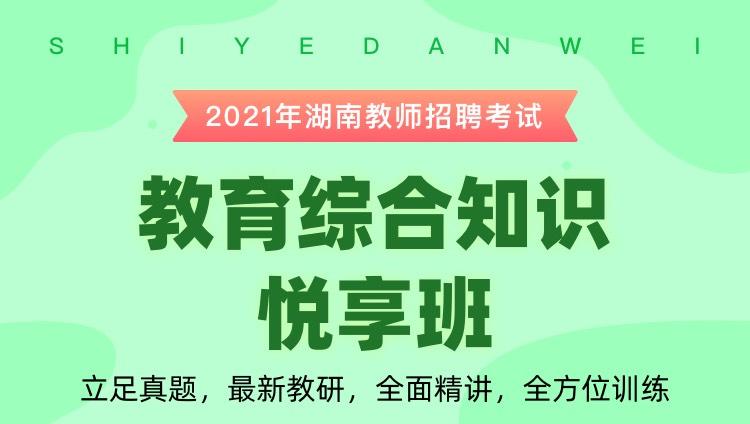 【湖南-教综】2021年教招笔试悦享班