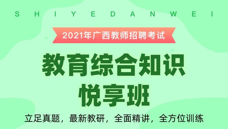 【广西-教综】2021年教招笔试悦享班