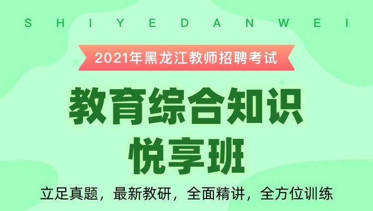 【黑龙江-教综】2021年教招笔试悦享班