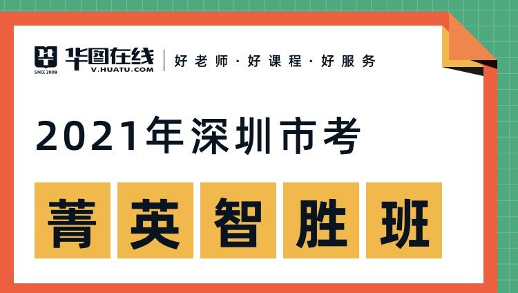 2021深圳市考菁英智胜班