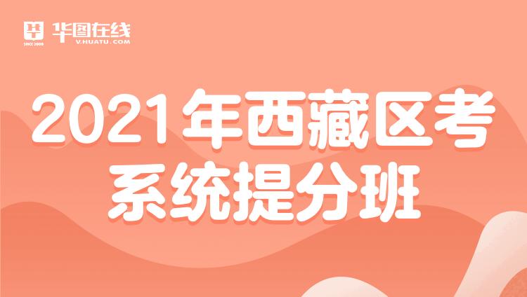 2021西藏区考系统提分班9期