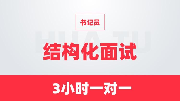 【2021年书记员】结构化面试3小时一对一