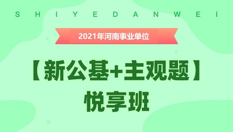 2021年河南事业单位【新公基+主观题】悦享班