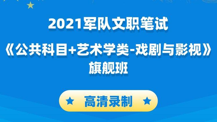 2021军队文职笔试《公共科目+艺术类-戏剧与影视》旗舰班