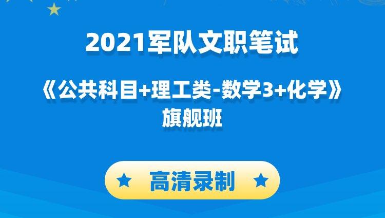 2021军队文职笔试《公共科目+理工类-数学3+化学》旗舰班