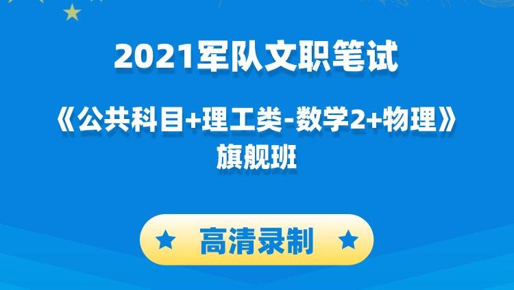 2021军队文职笔试《公共科目+理工类-数学2+物理》旗舰班