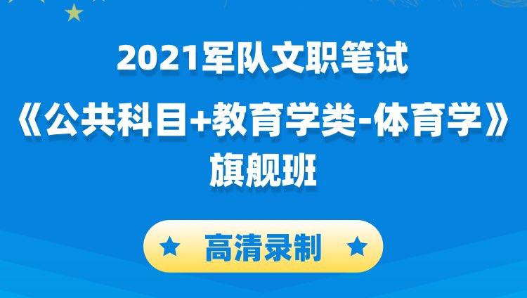 2021军队文职笔试《公共科目+体育学》旗舰班