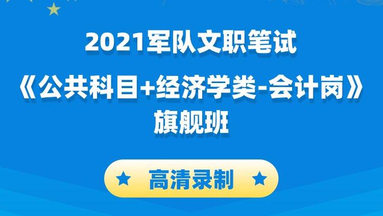 2021军队文职笔试《公共科目+会计岗专业科目》旗舰班