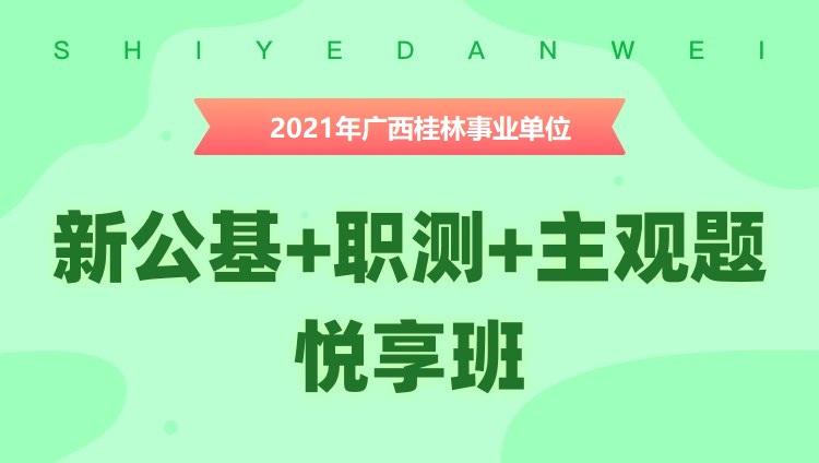 【618特惠】2021年广西桂林事业单位【综合知识测试】悦享班