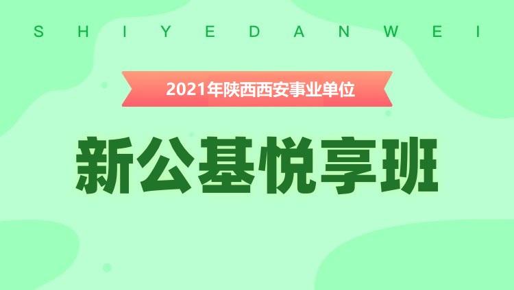 2021年陕西省西安市《公共基础知识》悦享班