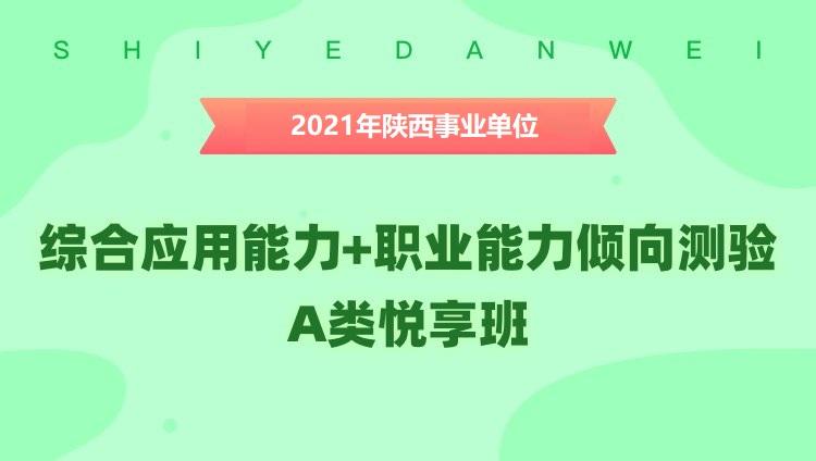 2021年陕西省事业单位考试《综合应用能力+职业能力倾向测验》悦享班