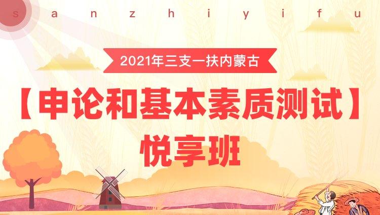 2021年三支一扶内蒙古【申论和基本素质测试】悦享班