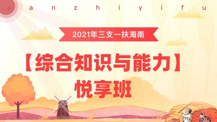 2021年三支一扶海南【综合知识与能力】悦享班