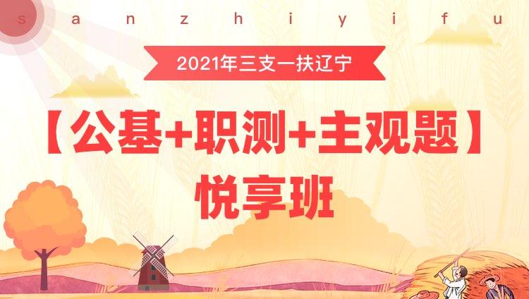 2021年三支一扶辽宁【公基+职测+主观题】悦享班