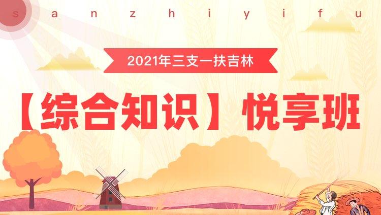 2021年三支一扶吉林【综合知识】悦享班