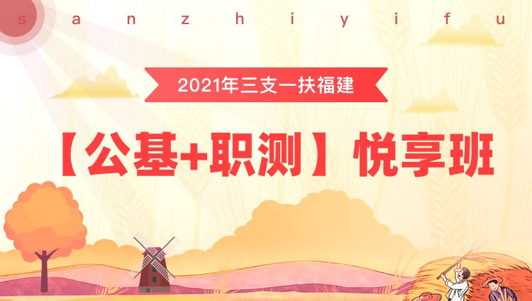 2021年三支一扶福建【公基+职测】悦享班