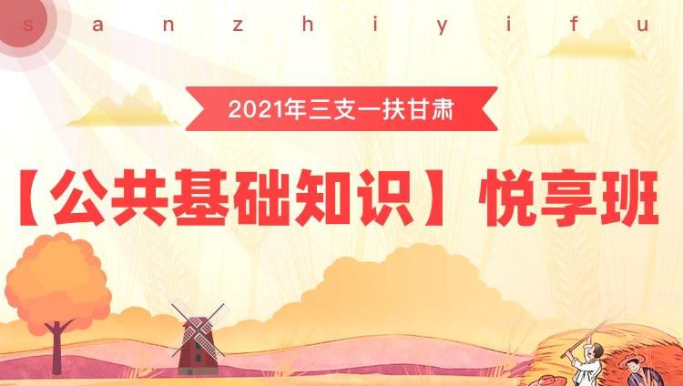 2021年三支一扶甘肃【公共基础知识】悦享班