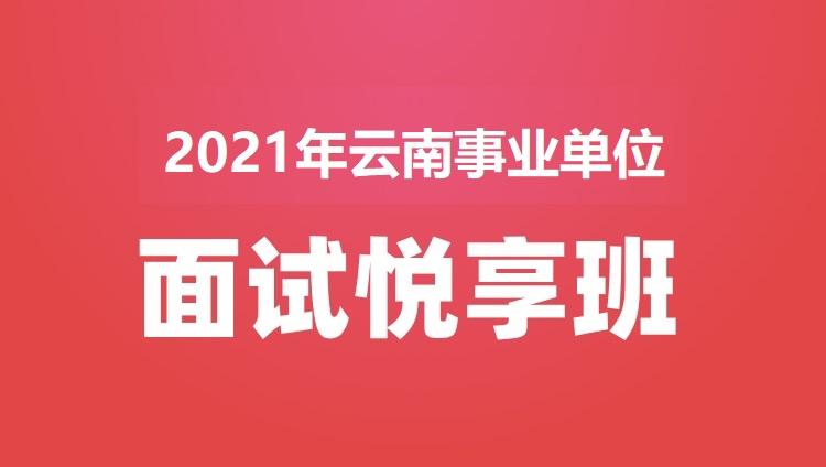 2021年云南事业单位面试悦享班