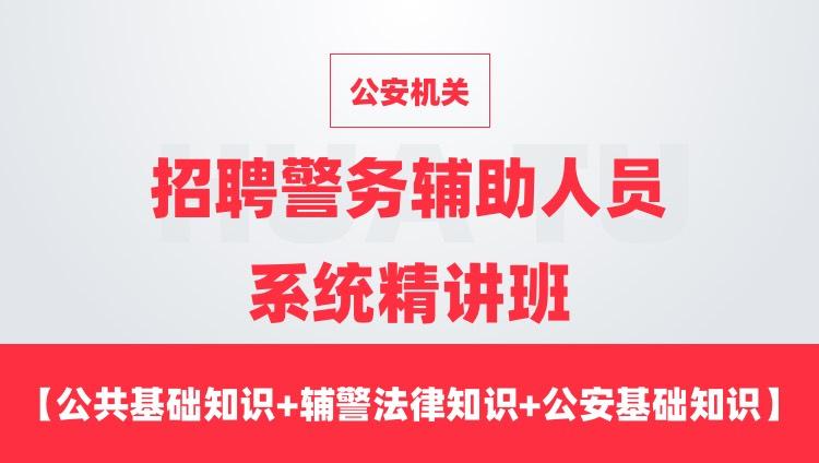 2021年广西公安机关招聘警务辅助人员系统精讲班(公共基础知识+辅警法律知识+公安基础知识+时政)