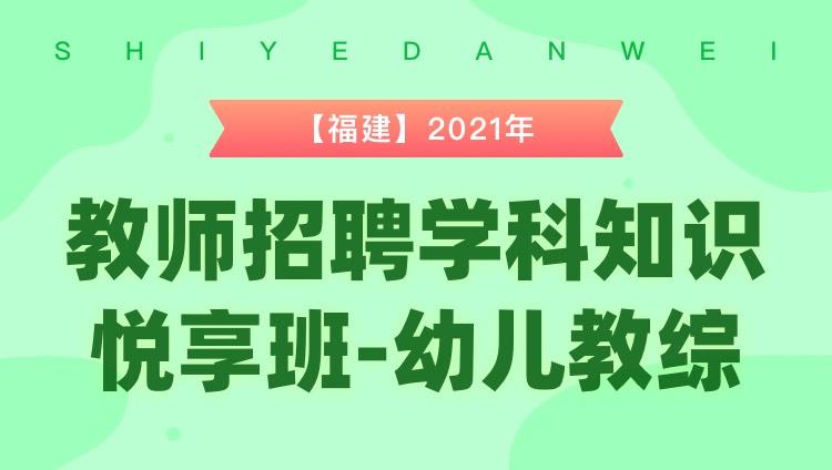 【福建-幼教教综】2021年教招笔试悦享班
