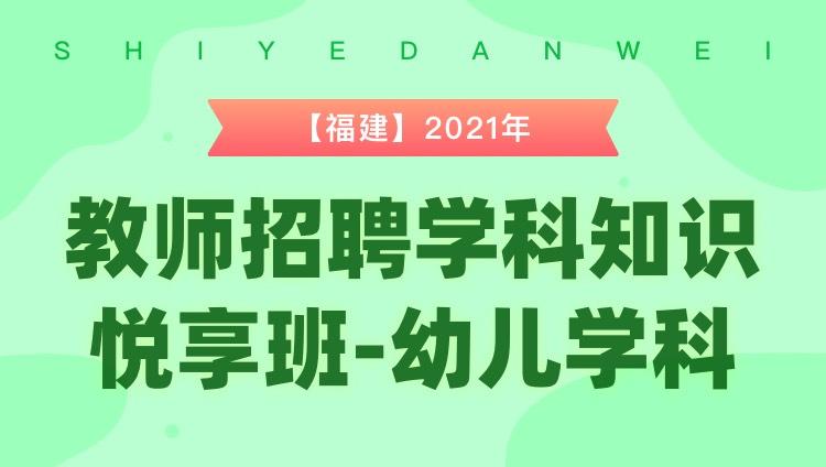 【福建-幼教学科】2021年教招笔试悦享班