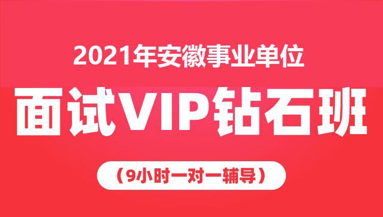 2021年安徽事业单位面试VIP钻石班(9小时一对一辅导)