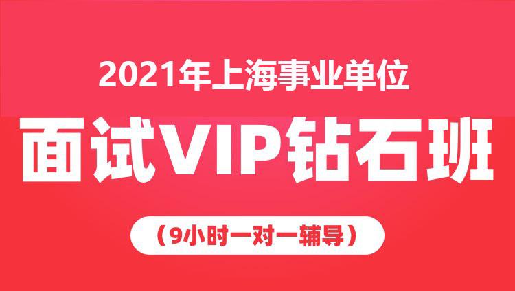 2021年上海事业单位面试VIP钻石班(9小时一对一辅导)