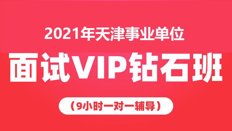 2021年天津事业单位面试VIP钻石班(9小时一对一辅导)