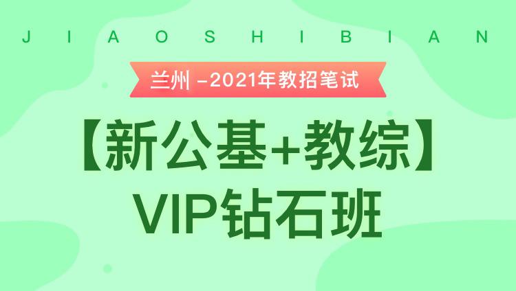 【兰州-新公基+教综】2021年教招笔试VIP钻石班