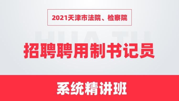 2021天津市法院、检察院招聘聘用制书记员系统精讲班