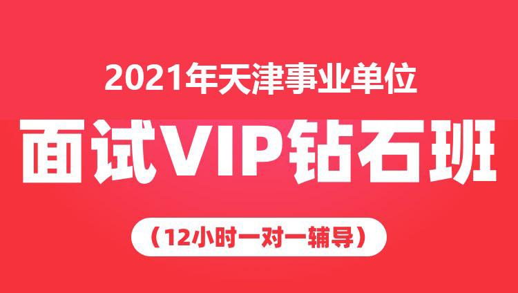 2021年天津事业单位面试VIP钻石班(12小时一对一辅导)