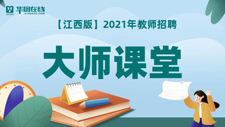 【教综-江西版】2021年教招笔试大师课堂