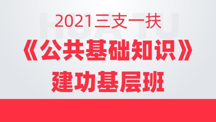 2021年宁夏三支一扶《公共基础知识》建功基层班