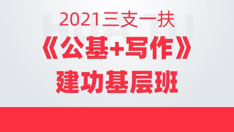 2021年重庆三支一扶《综合知识》建功基层班