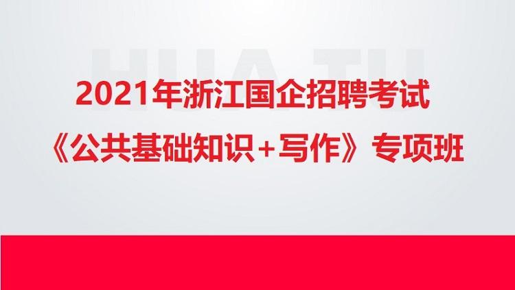2021年浙江国企招聘考试《公共基础知识+写作》专项班