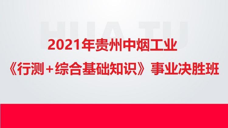 2021年贵州中烟工业《行测+综合基础知识》事业决胜班