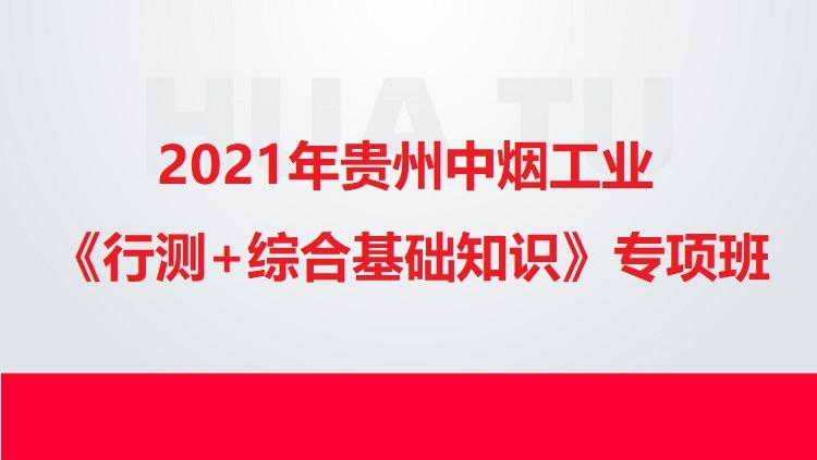 2021年贵州中烟工业《行测+综合基础知识》专项班