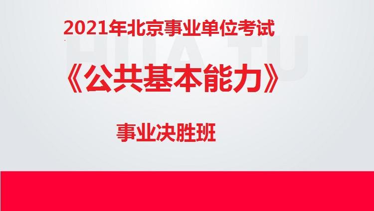 2021年北京事业单位《公共基本能力》事业决胜班