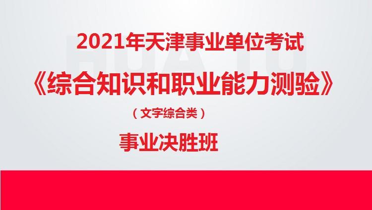 2021年天津事业单位《综合知识和职业能力测验》(文字综合类)事业决胜班