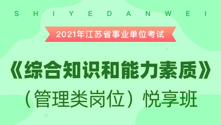 2021年江苏省事业单位考试《综合知识和能力素质》(管理类岗及其他专技岗)悦享班