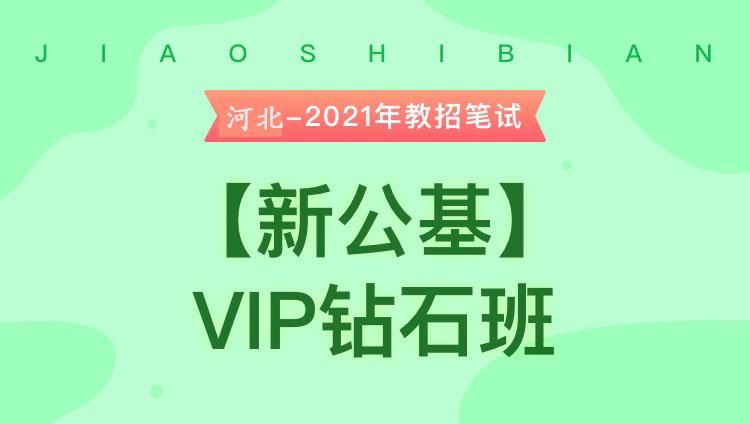 【河北-新公基】2021年教招笔试VIP钻石班