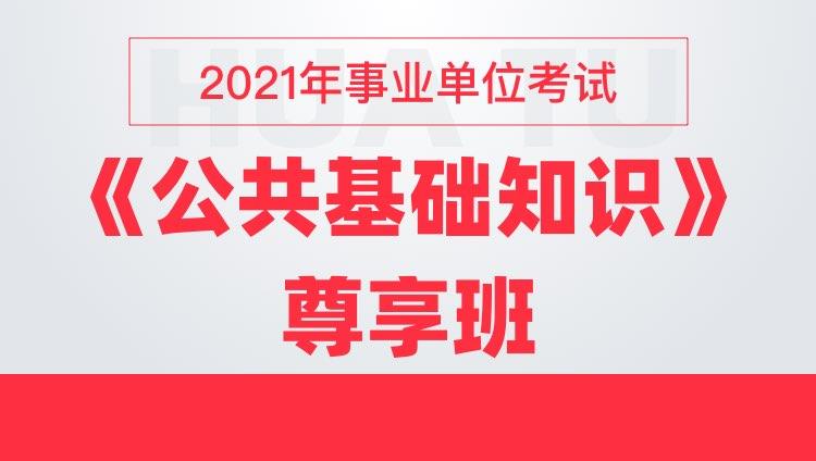 2021年事业单位《公共基础知识》尊享班
