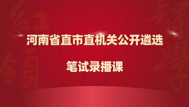 2021年河南省市机关遴选公务员红领培优笔试录播课