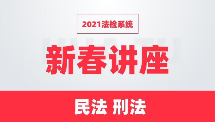 【直播回放】2021法检系统新春讲座之民法刑法